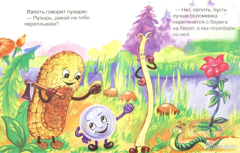 Иллюстрация 1 из 7 для Пузырь, соломинка и лапоть | Лабиринт - книги. Источник: Лабиринт