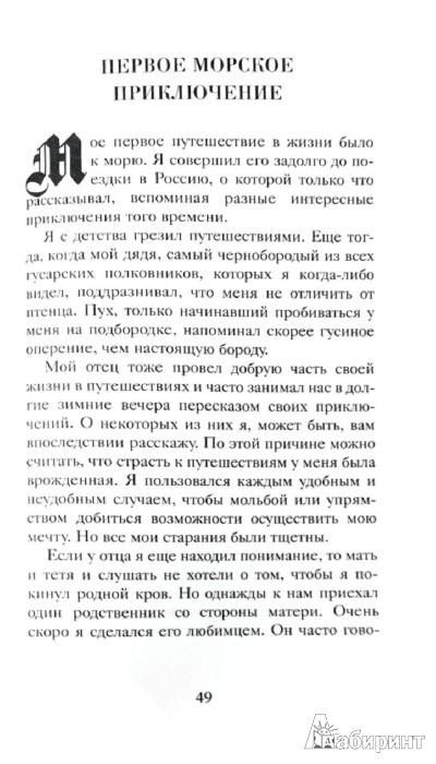 Иллюстрация 1 из 56 для Барона Мюнхгаузена рассказы - Рудольф Распе   Лабиринт - книги. Источник: Лабиринт