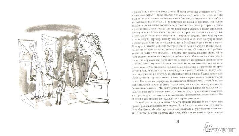 Иллюстрация 1 из 16 для Волки на парашютах - Ася Петрова | Лабиринт - книги. Источник: Лабиринт