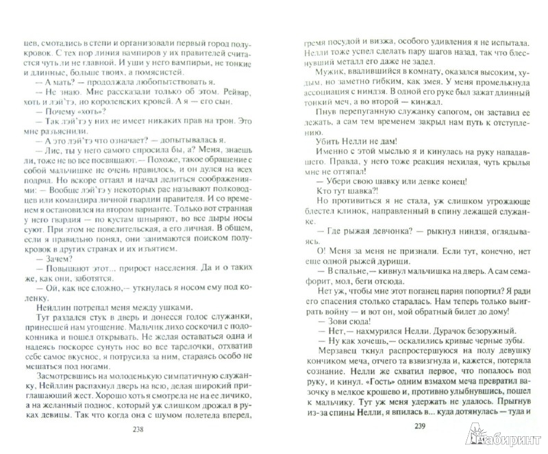 Иллюстрация 1 из 2 для Лисий хвост, или По наглой рыжей моське - Светлана Жданова | Лабиринт - книги. Источник: Лабиринт