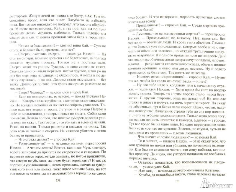 Иллюстрация 1 из 8 для Юдоль - Сергей Малицкий | Лабиринт - книги. Источник: Лабиринт