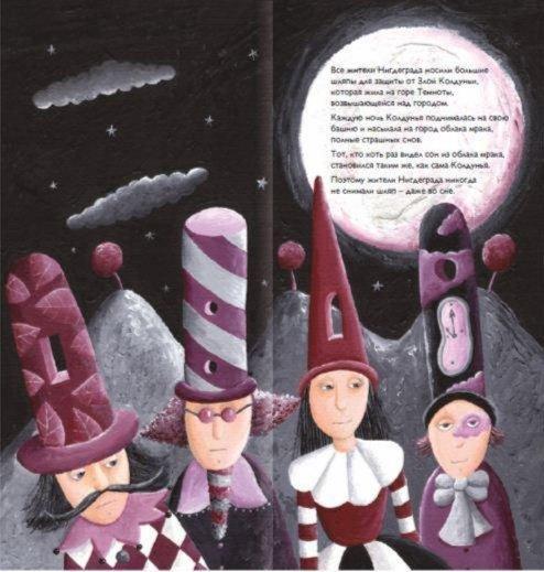 Иллюстрация 1 из 13 для Малени - Петрлик Андреа   Лабиринт - книги. Источник: Лабиринт