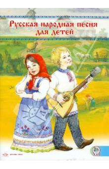 Русская народная песня для детей. Сборник (+СD)