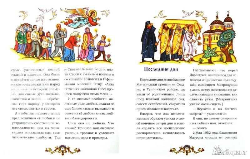 Иллюстрация 1 из 27 для Матушка Матрона | Лабиринт - книги. Источник: Лабиринт