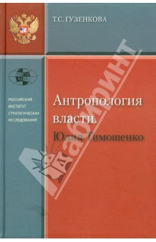 Антропология власти. Юлия Тимошенко
