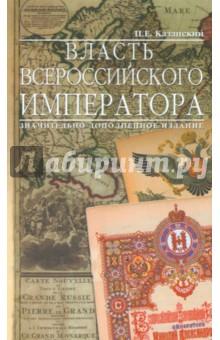 Власть Всероссийского Императора