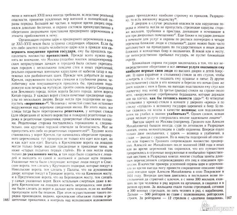 Иллюстрация 1 из 10 для Государство правды - Мстислав Шахматов | Лабиринт - книги. Источник: Лабиринт