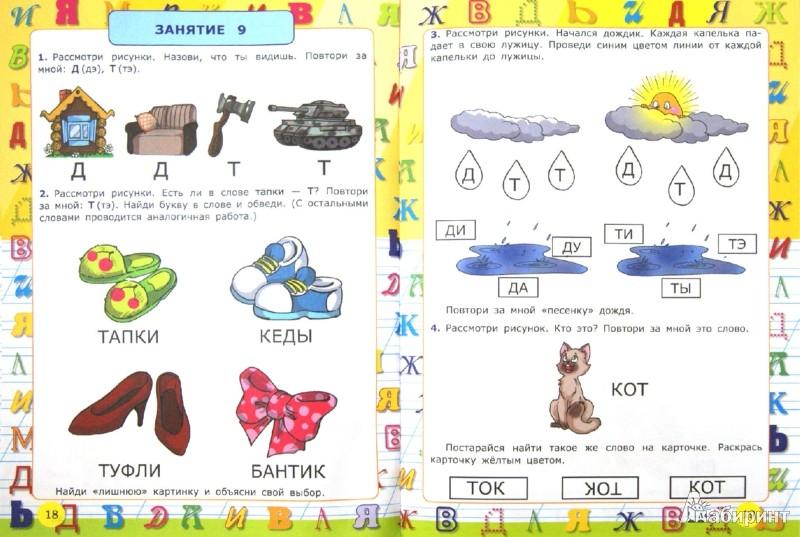 Иллюстрация 1 из 17 для Я учусь читать. 3-4 года - Ольга Крылова | Лабиринт - книги. Источник: Лабиринт