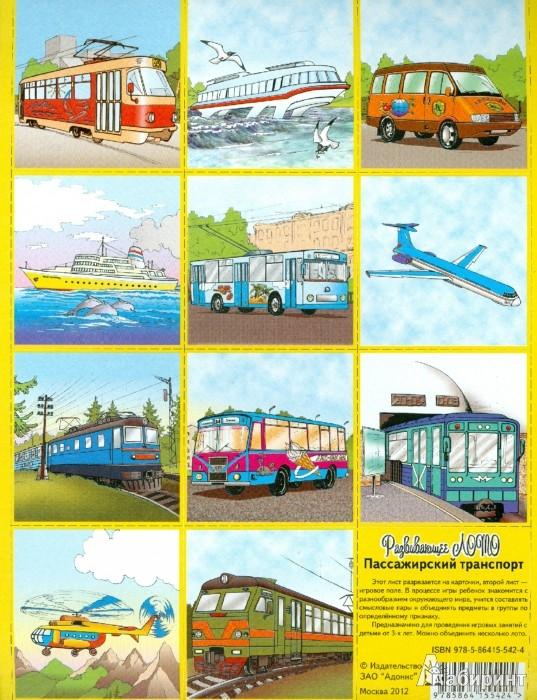 """Иллюстрация 1 из 15 для Развивающее лото """"Пассажирский транспорт""""   Лабиринт - игрушки. Источник: Лабиринт"""