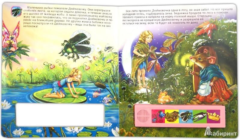 Иллюстрация 1 из 6 для Дюймовочка - Ханс Андерсен | Лабиринт - книги. Источник: Лабиринт