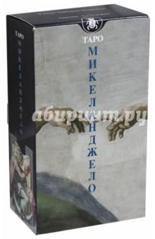 Таро Микеланджело (Руководство и карты) (AV195)Гадания. Карты Таро<br>Колода Таро, вдохновленная бессмертными творениями итальянского художника Ренессанса Микеланджело Буонаротти, в которых человек на пике своей энергии, захваченный в момент порыва, движения к познанию<br>вечной истины, способный преодолеть границы человеческих возможностей и законы физического мира. В продолжение серии Таро, посвященных великим художникам, таким как Боттичелли и Климт.<br>С инструкцией для гадания<br>