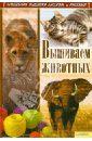 Наниашвили Ирина Николаевна Вышиваем  животных