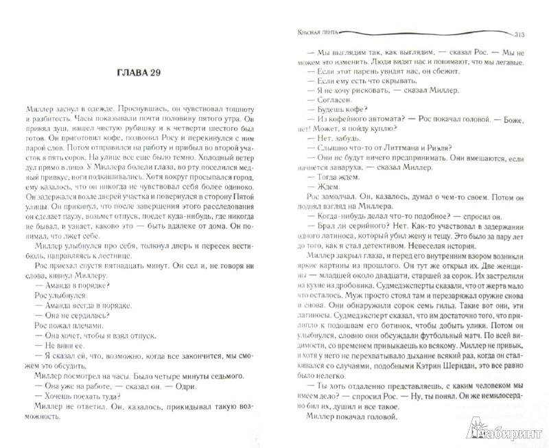 Иллюстрация 1 из 21 для Красная лента - Роджер Эллори | Лабиринт - книги. Источник: Лабиринт
