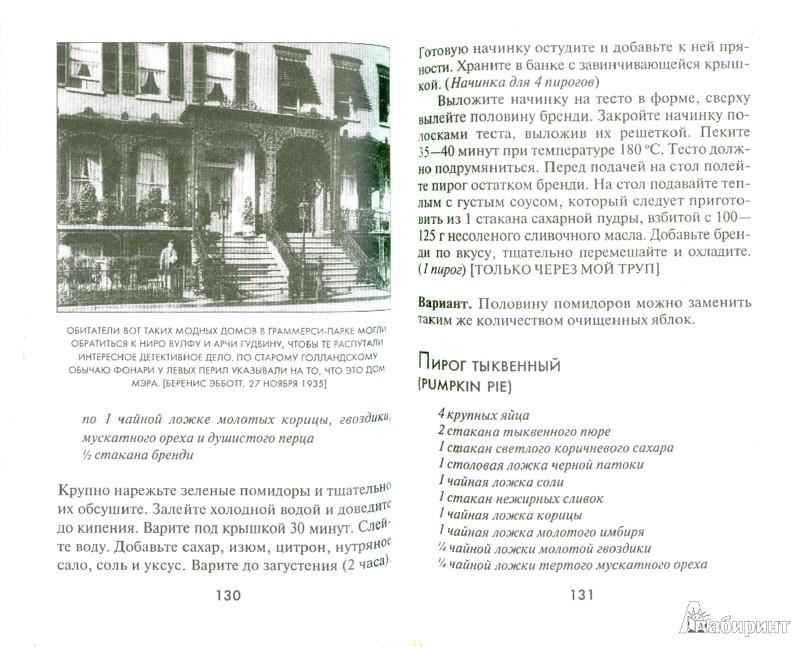 Иллюстрация 1 из 16 для Кулинарная книга Ниро Вулфа - Рекс Стаут | Лабиринт - книги. Источник: Лабиринт