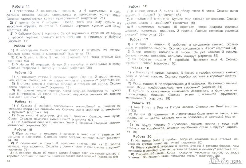 Иллюстрация 1 из 13 для Математика. 1-2 классы. Большой задачник - Узорова, Нефедова   Лабиринт - книги. Источник: Лабиринт