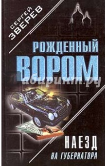 Зверев Сергей Иванович Наезд на губернатора
