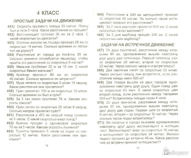 Иллюстрация 1 из 7 для 2000 задач и примеров по математике: 1 - 4-й классы - Узорова, Нефедова | Лабиринт - книги. Источник: Лабиринт