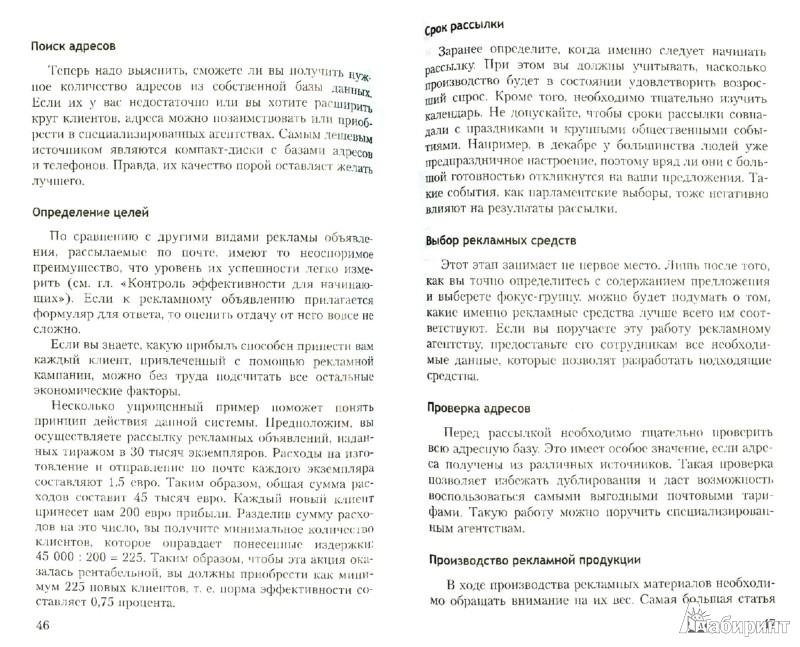 Иллюстрация 1 из 18 для Практический маркетинг - Бодо Шефер | Лабиринт - книги. Источник: Лабиринт