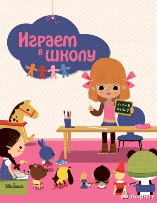 Иллюстрация 1 из 28 для Играем в школу | Лабиринт - книги. Источник: Лабиринт