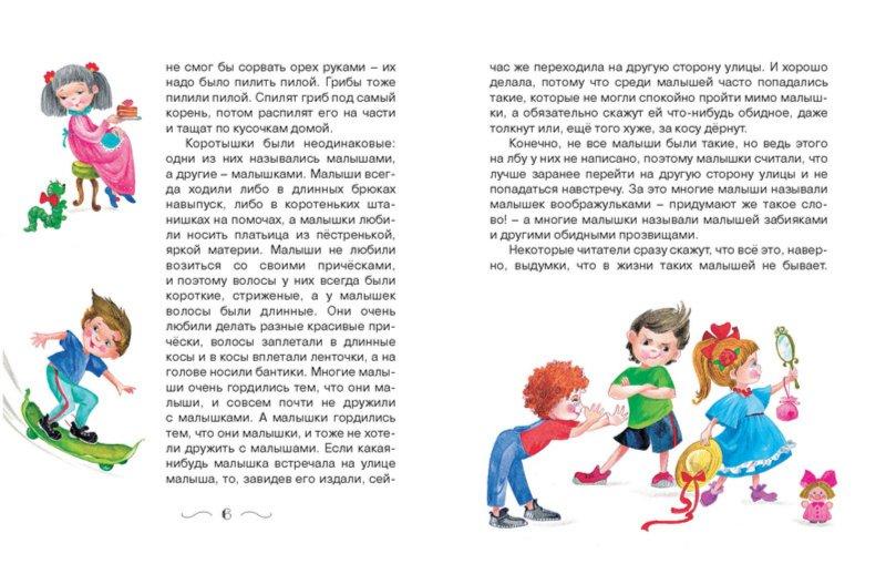 Иллюстрация 1 из 68 для Приключения Незнайки и его друзей - Николай Носов   Лабиринт - книги. Источник: Лабиринт