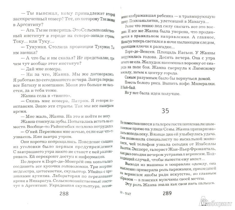 Иллюстрация 1 из 16 для Лес мертвецов - Жан-Кристоф Гранже | Лабиринт - книги. Источник: Лабиринт