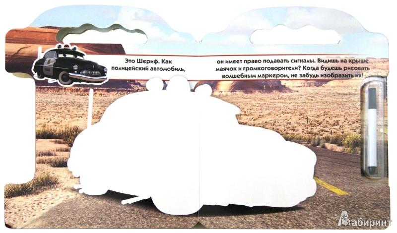 Иллюстрация 1 из 9 для Тачки. Рисуем машинки. Книжка с волшебным маркером | Лабиринт - книги. Источник: Лабиринт