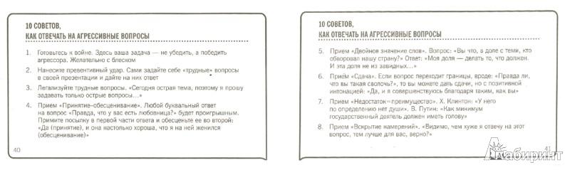Иллюстрация 1 из 2 для 101 совет как отвечать на провокационные вопросы - Сергей Кузин | Лабиринт - книги. Источник: Лабиринт