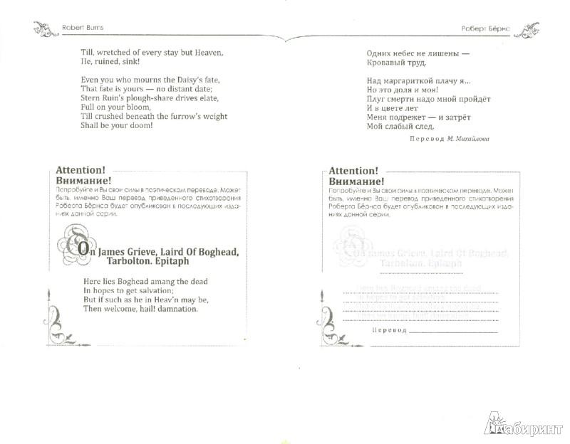 Иллюстрация 1 из 16 для Шедевры британской поэзии (+CD) | Лабиринт - книги. Источник: Лабиринт