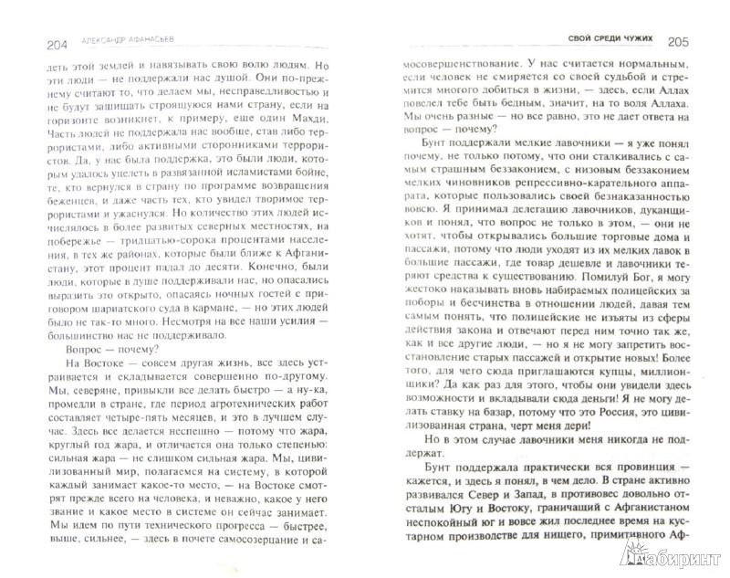 Иллюстрация 1 из 2 для Время героев: Свой среди чужих - Александр Афанасьев | Лабиринт - книги. Источник: Лабиринт
