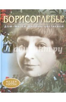 Борисоглебье. Дом-музей Марины Цветаевой