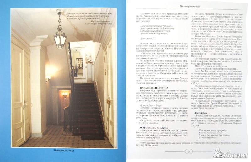 Иллюстрация 1 из 9 для Борисоглебье. Дом-музей Марины Цветаевой | Лабиринт - книги. Источник: Лабиринт