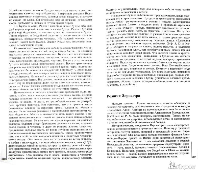 Иллюстрация 1 из 10 для Религиоведение. Богословско-философское исследование - Иаков Протоиерей   Лабиринт - книги. Источник: Лабиринт