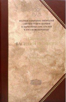 Творения. В 2-х томах. Том 2 ( IV том полного собрания творений Святых Отцов Церкви)
