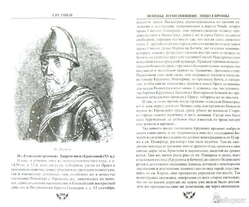Иллюстрация 1 из 6 для Еретики. Войны, изменившие лицо Европы | Лабиринт - книги. Источник: Лабиринт