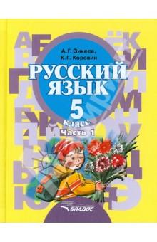 Русский язык. Учебник для 5-го класса специальных обр. уч. II вида. В 2-х частях. Часть 1