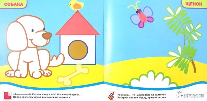 Иллюстрация 1 из 19 для Малыши. Книжка с наклейками для самых маленьких. Мамы и детки   Лабиринт - книги. Источник: Лабиринт