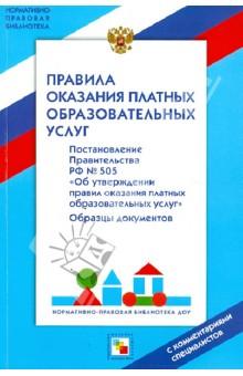 Правила оказания платных образовательных услуг. Постановление Правительства РФ от 5 июля 2001 г.№505