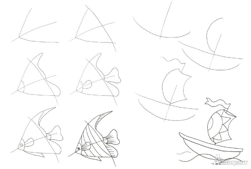 Иллюстрация 1 из 6 для Рисуем море, корабли   Лабиринт - книги. Источник: Лабиринт