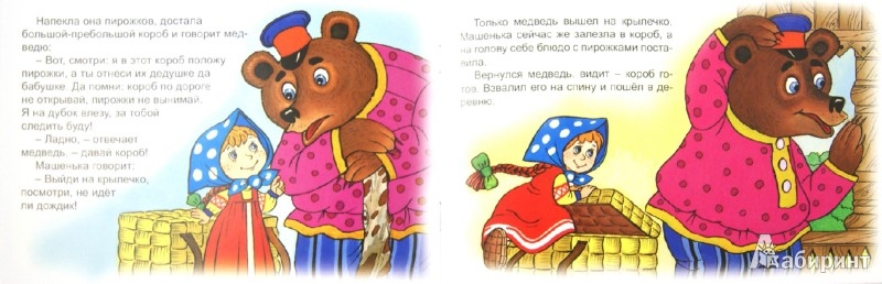 Иллюстрация 1 из 20 для Машенька и медведь | Лабиринт - книги. Источник: Лабиринт