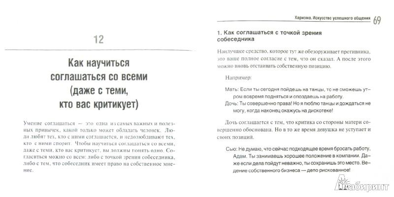 Иллюстрация 1 из 18 для Харизма. Искусство успешного общения - Пиз, Пиз   Лабиринт - книги. Источник: Лабиринт