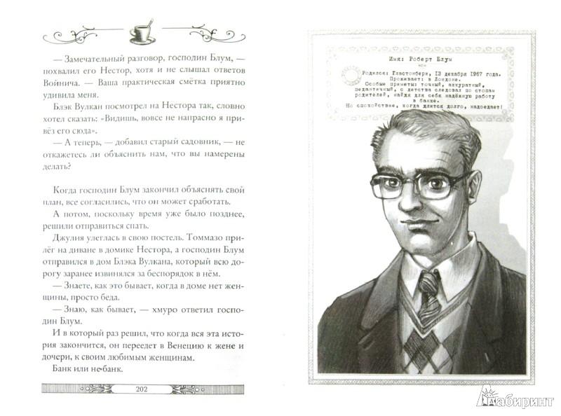 Иллюстрация 1 из 10 для Лабиринт теней - Улисс Мур   Лабиринт - книги. Источник: Лабиринт