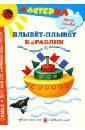 Лыкова Ирина Александровна Плывет-плывет кораблик. Лепим игрушки из пластилина