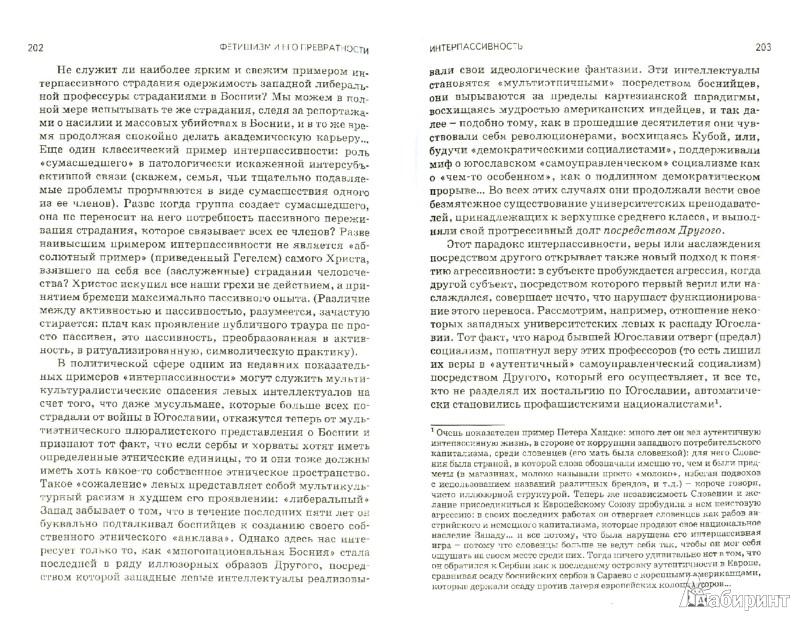 Иллюстрация 1 из 6 для Чума фантазий - Славой Жижек | Лабиринт - книги. Источник: Лабиринт
