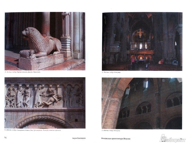 Иллюстрация 1 из 9 для Романская архитектура Италии - Анри Каптиков | Лабиринт - книги. Источник: Лабиринт