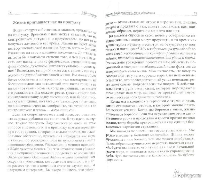 Иллюстрация 1 из 3 для Эйфо-чувство и сила Намерения. Достижение внутренней гармонии и благополучия в жизни - Фрэнк Кинслоу | Лабиринт - книги. Источник: Лабиринт