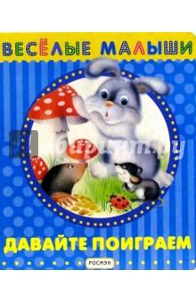 Лаврентьева Елена Давайте поиграем