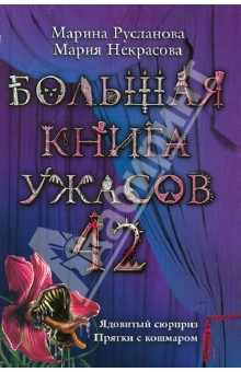 Русланова Марина, Некрасова Мария Большая книга ужасов. 42