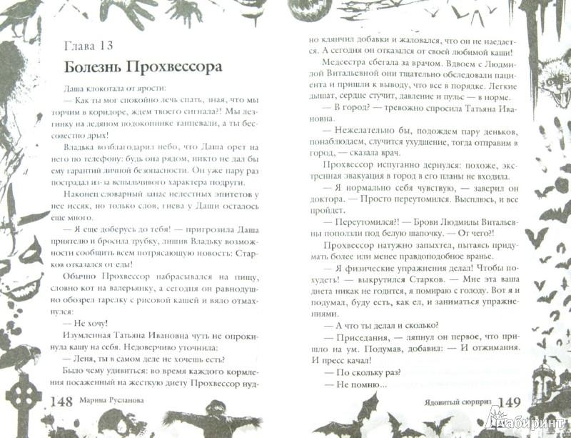 Иллюстрация 1 из 7 для Большая книга ужасов. 42 - Русланова, Некрасова   Лабиринт - книги. Источник: Лабиринт