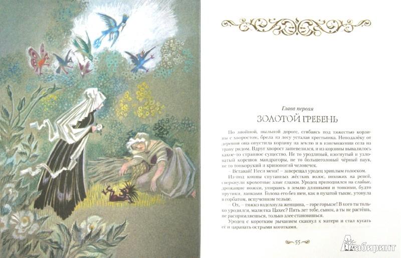 Иллюстрация 1 из 16 для Щелкунчик и мышиный король. Малютка Цахес, по прозванию Циннобер - Гофман Эрнст Теодор Амадей | Лабиринт - книги. Источник: Лабиринт