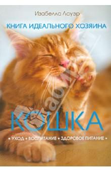 Кошка. Книга идеального хозяинаКошки<br>С этой книгой между вами и вашей кошкой воцарятся полная гармония и взаимопонимание. Вы узнаете, как ее воспитывать, чем кормить и как следить за ее здоровьем, какие кошачьи принадлежности и игрушки стоит приобрести и какие можно соорудить самому.<br>Если же вы только подумываете завести котенка, но не решаетесь, издание развеет любые ваши сомнения: путеводитель по породам прилагается, а все тонкости содержания и ухода расписаны с первых дней жизни.<br>